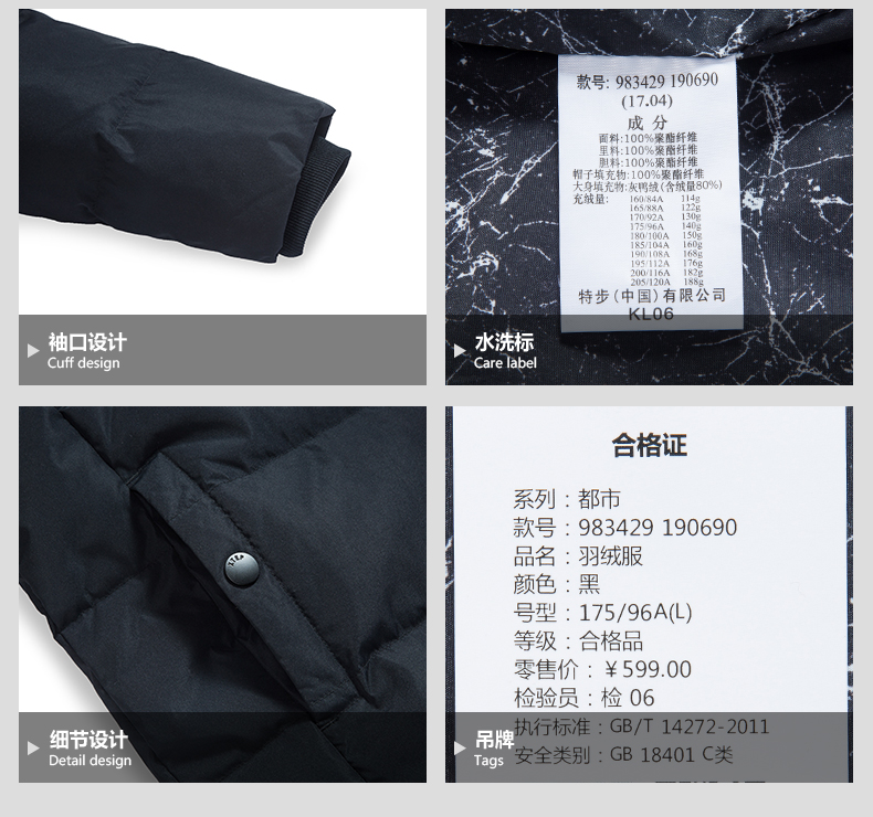 特步 专柜款 男子羽绒服 都市短款外套983429190690-