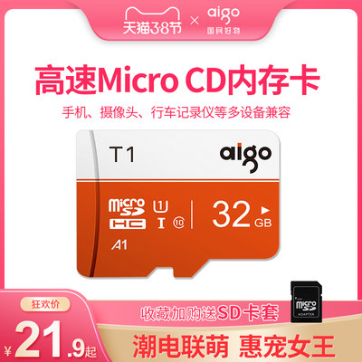 Patriot memory card 32g high-speed micro SD card 32g driving recorder tf mobile phone memory card memory 32g card camera tablet phone universal memory card