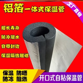 Hot water pipe thickening ppr pipe flame retardant cotton tap water roof insulation pipe sleeve wrapped sponge air conditioning antifreeze rubber