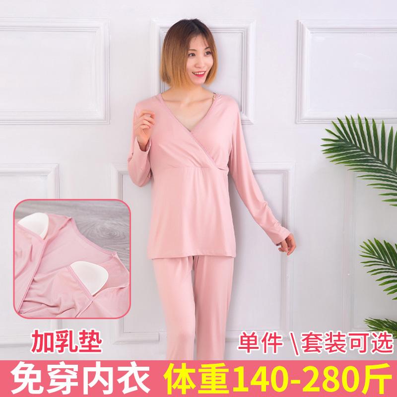 秋冬莫代爾孕婦秋衣衛生褲哺乳衣低領v領產後餵奶月子服加大碼200斤