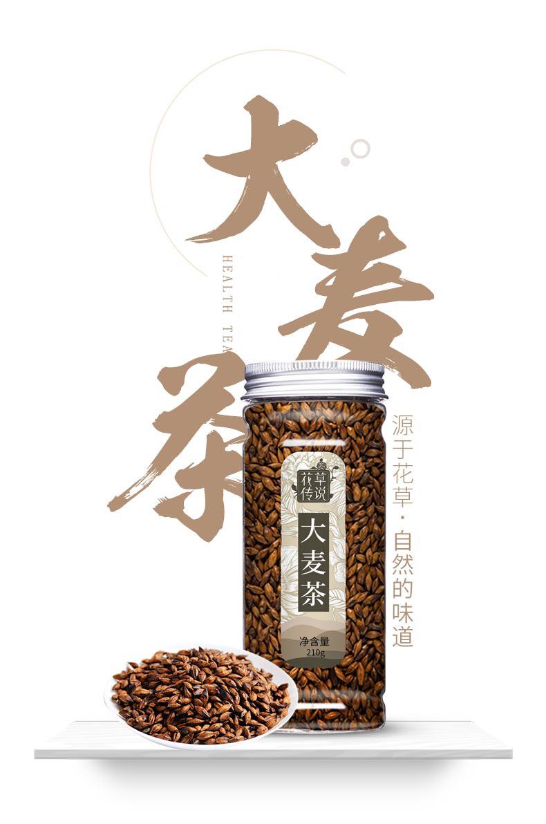【买1发4】浓香大麦茶870g 5