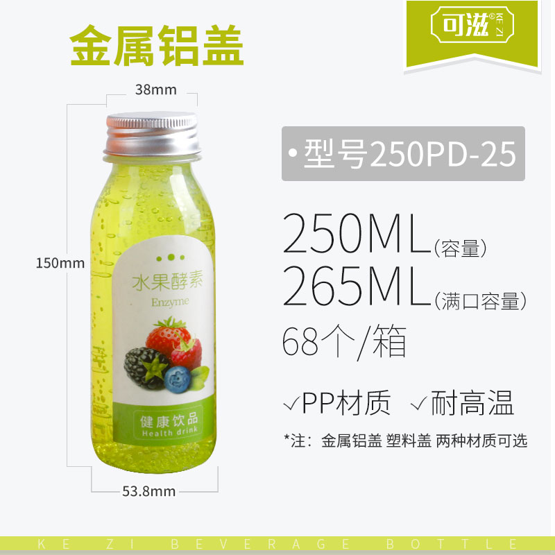 250ml Metal Aluminum Bottle Cover 68 / Box