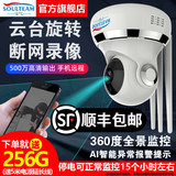 Baoyi Wireless 360 degree panoramic camera mobile remote outdoor home HD night view monitor without dead ends