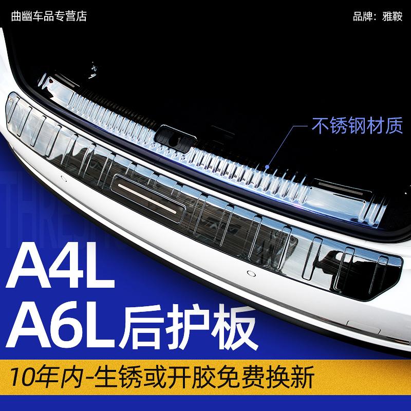 17-20新款奥迪A4L/A6L改装外观尾箱a4l后护板 a6l后备箱装饰条