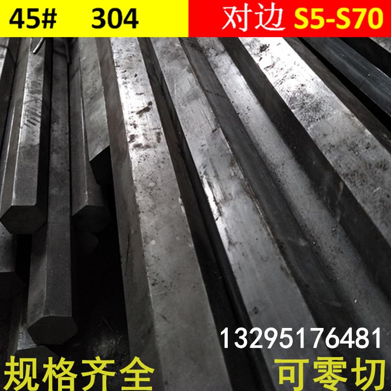 Шестиугольник сталь шестиугольник сталь палка шестиугольник палка 45 наименование стальной A3 Q235 45# 304 для край S5mm-80mm