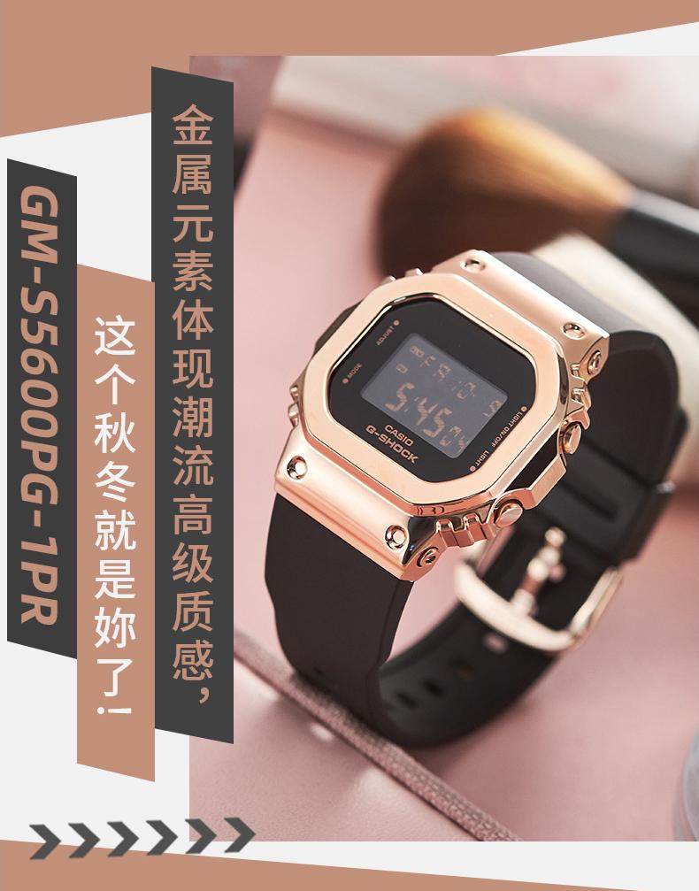 薇安手錶集市~GM-S5600PG-1新款數顯G-SHOCK經典金屬小方塊電子錶casio手錶女
