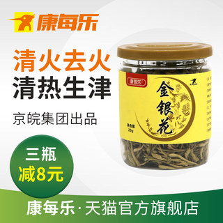 Honeysuckle and chrysanthemums are used to remove the heat, remove the heat and detoxify the canned Chinese medicinal materials