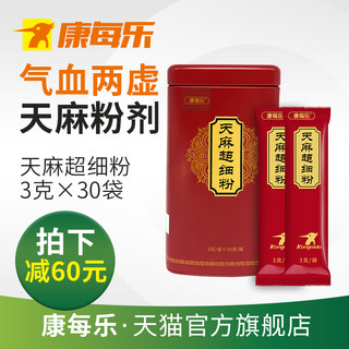 Fresh authentic Chinese herbal medicines Tianma ultrafine powder 90g authentic Yunnan Zhaotong