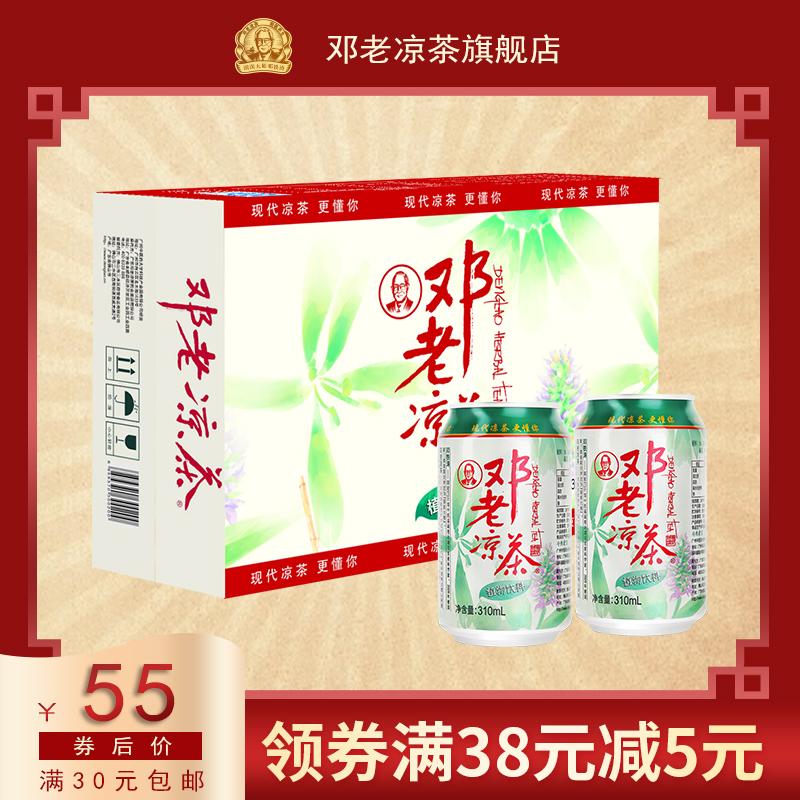 广东邓老凉茶罐装饮料凉茶植物礼盒装310ml*12