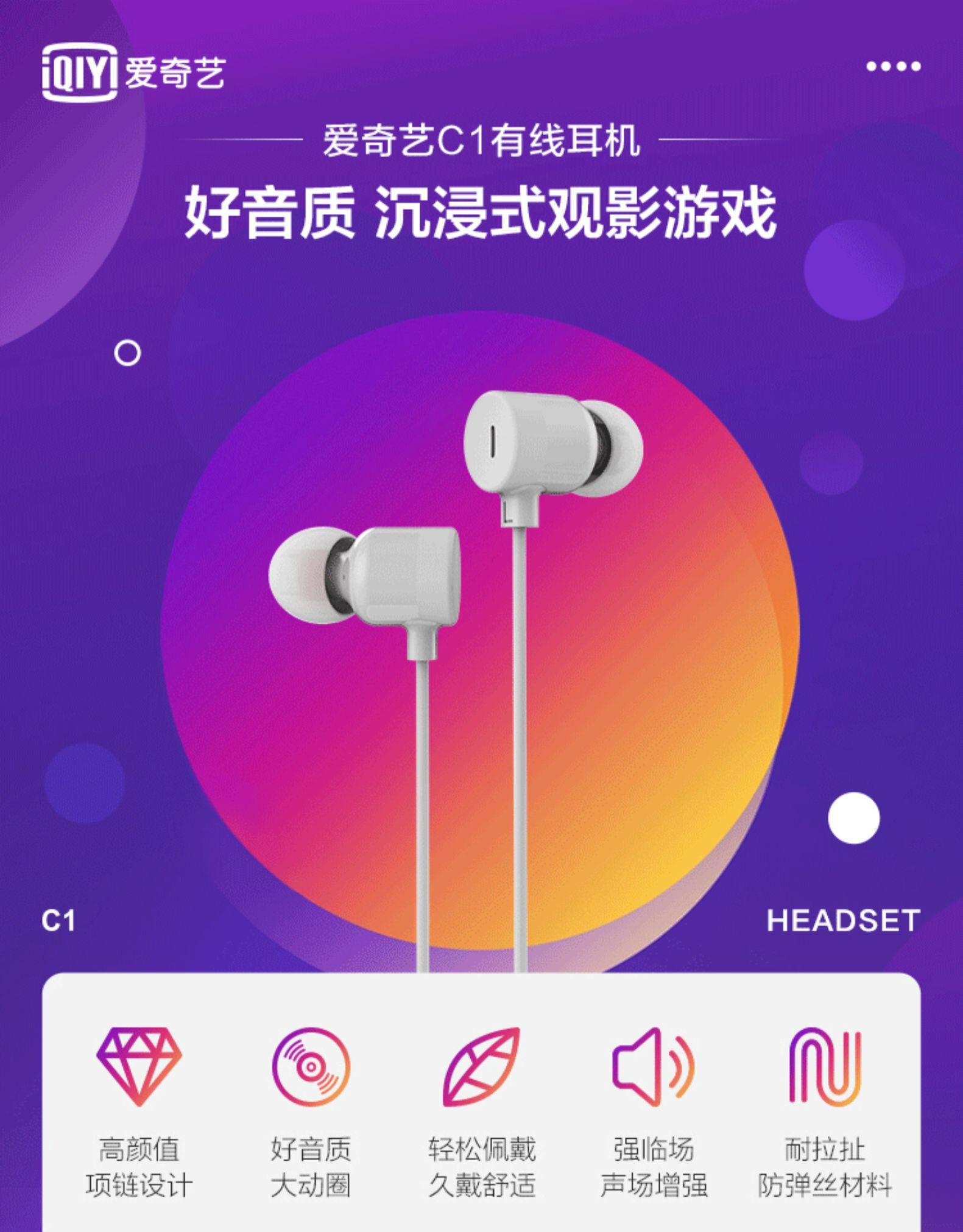 爱奇艺 C1 入耳式 带麦线控耳机 天猫优惠券折后¥29.9包邮(¥99.9-70)