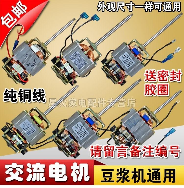 包邮 铜线豆浆机电机配件交流马达通用型HC6331/HC6330粗细轴