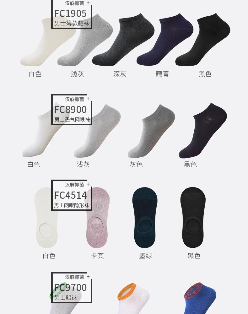 麻尚生短筒薄款四季中长筒男士棉袜