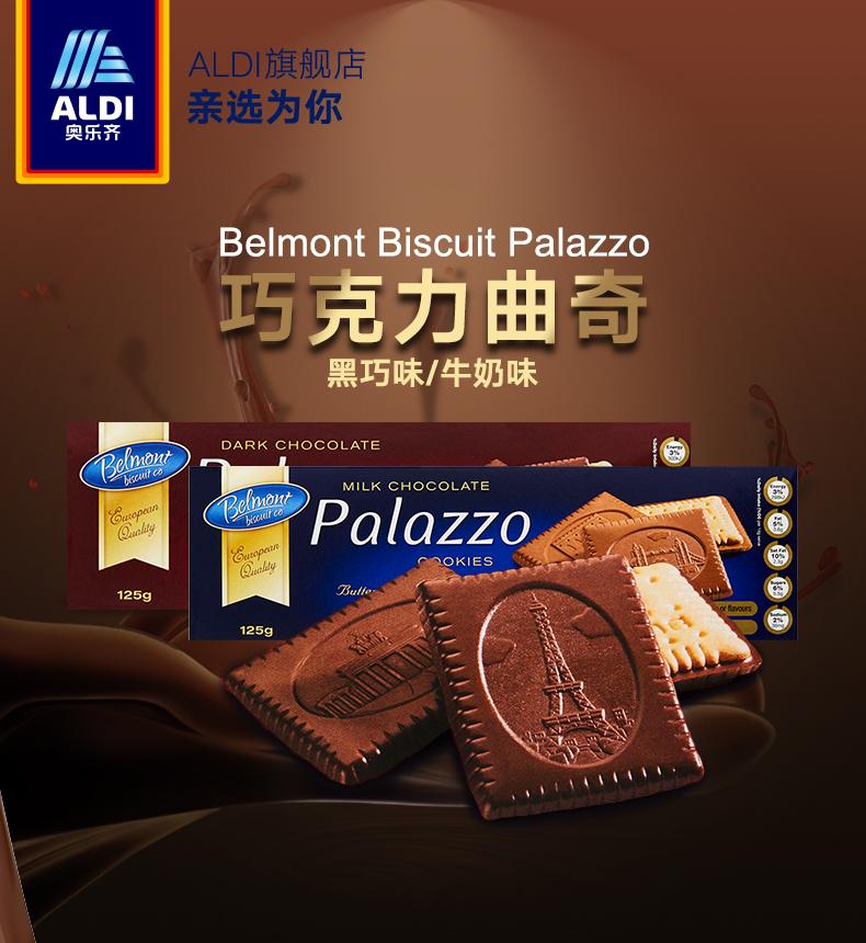 德国进口 奥乐齐 Belmont Biscuit 巧克力曲奇饼干 125g*2盒 天猫优惠券折后¥14.9包邮(¥29.9-15)黑巧克力、牛奶巧克力味可选