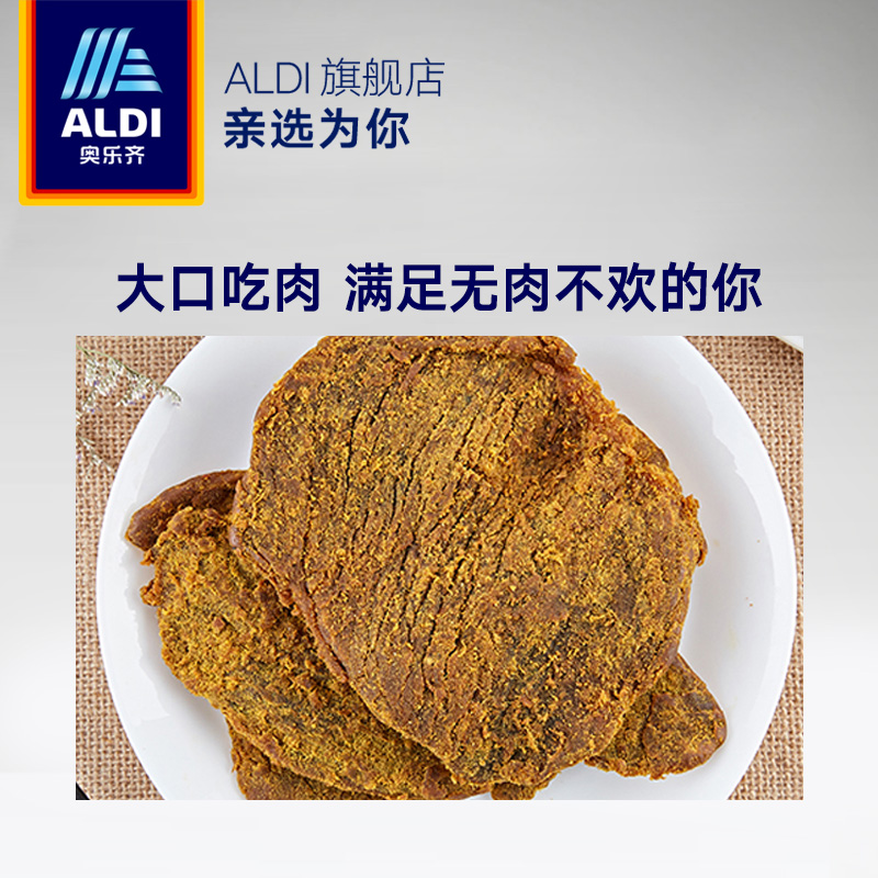 ALDI 奥乐齐 彤嘉茉牛肉干 80g*2袋 双重优惠折后¥19.9包邮 沙嗲味、五香味、香辣味可选