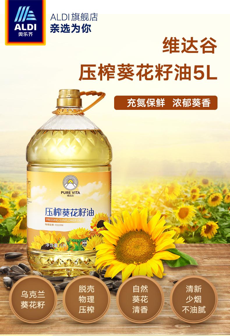ALDI 奥乐齐 维达谷 物理压榨 葵花籽油 食用油 5L 双重优惠折后¥49.9包邮
