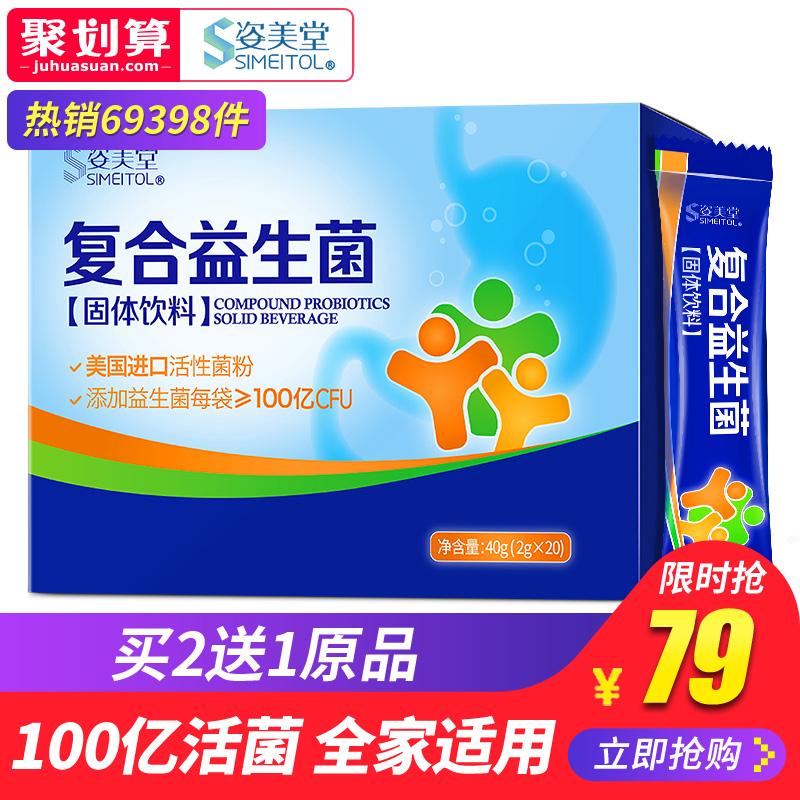 神价格 姿美堂 100亿复合益生菌粉 2g*20袋 调理肠胃 减肥瘦身
