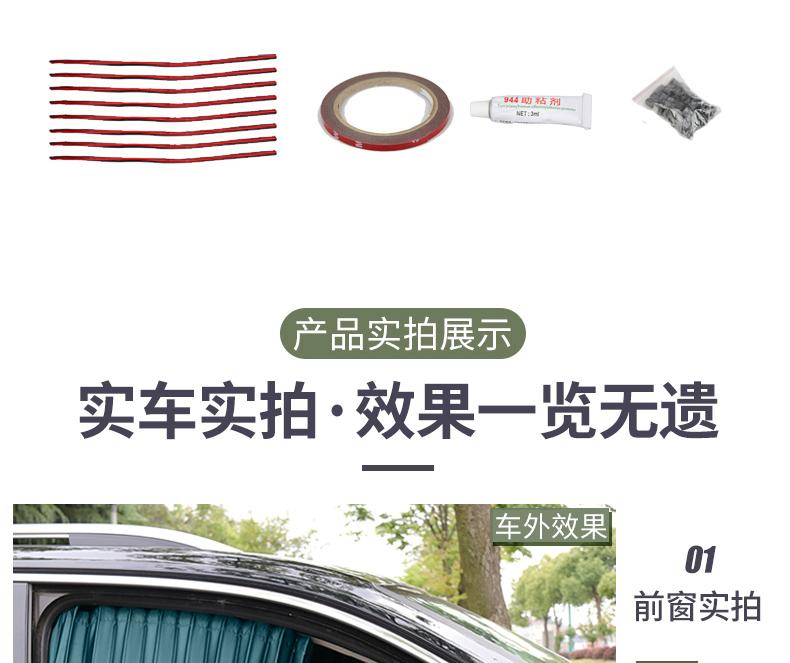 Rèm che nắng cửa sổ  xe Volkswagen Tiguan - ảnh 15