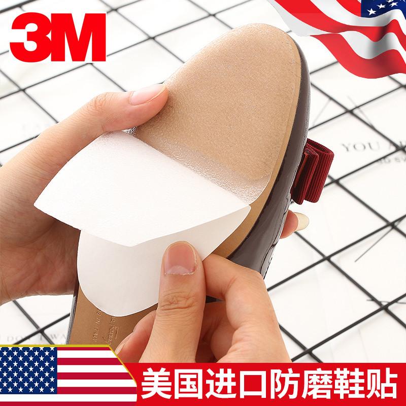 3M鞋底贴免剪真皮鞋底保护贴膜高跟鞋防磨耐磨防滑贴贴底保护膜