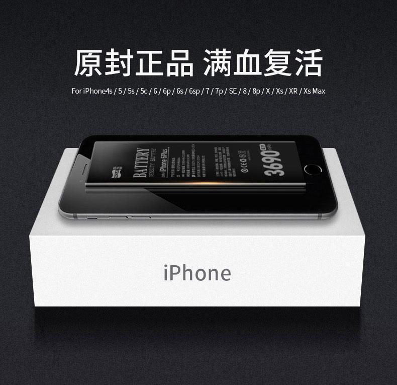 【新品】【高容量】飞毛腿正品苹果电池超大容量苹果六手机电池版换官网苹果专用详细照片