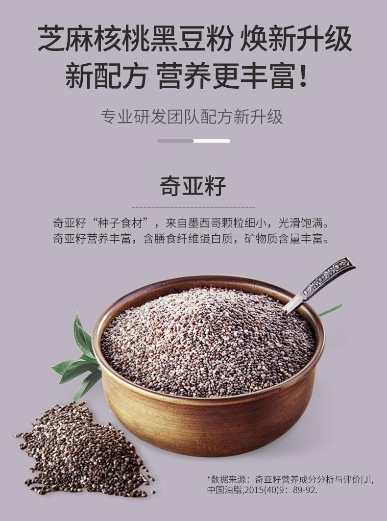 燕之坊 黑芝麻核桃黑豆粉 500g/罐 图3