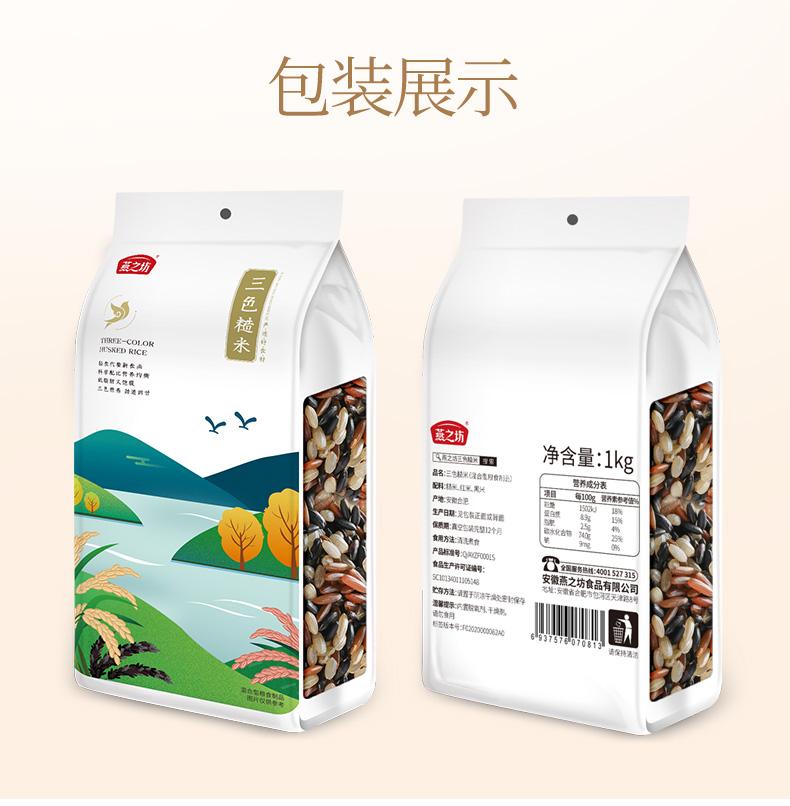 【燕之坊】三色糙米杂粮米2斤/袋