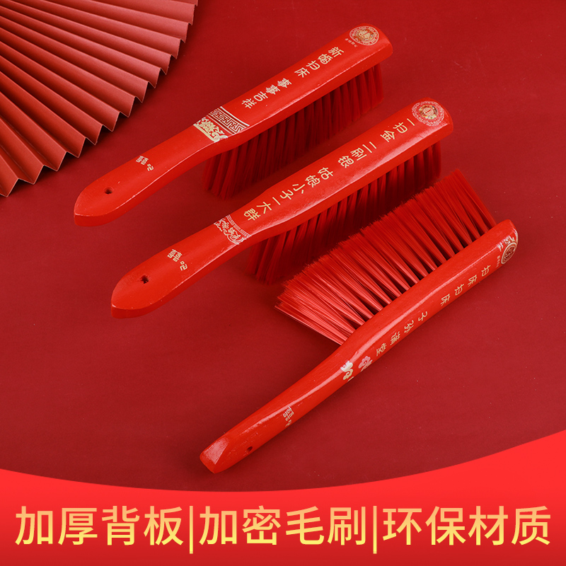 Wedding dowry wedding supplies Wooden bed brush Bed brush Large bridal big red cleaning brush Dust soft bristle brush
