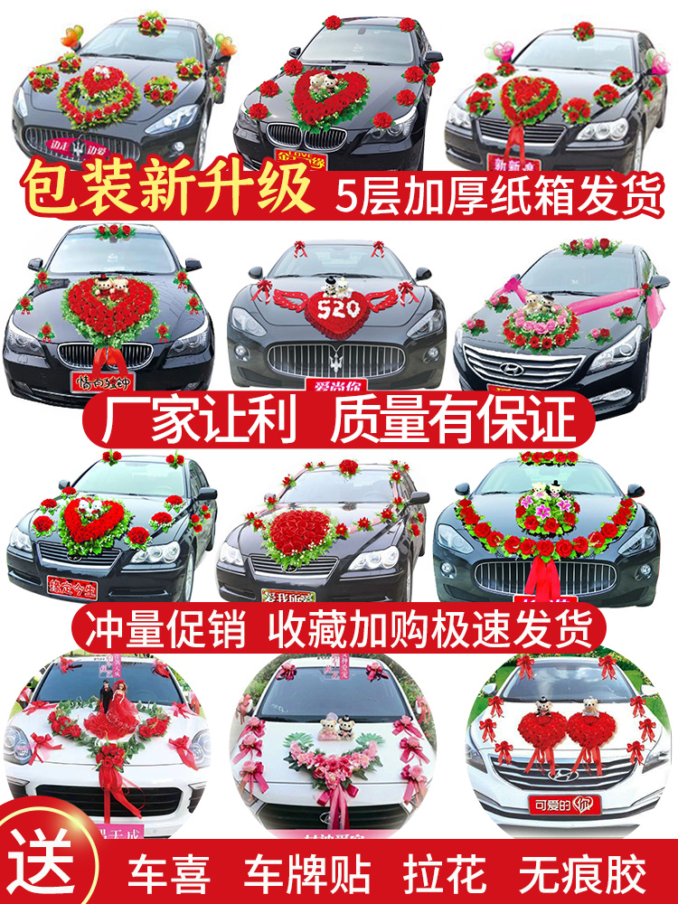 Wedding car decoration car head flower wedding supplies wedding decoration main car cover installed creative flower car fleet network red pull flowers