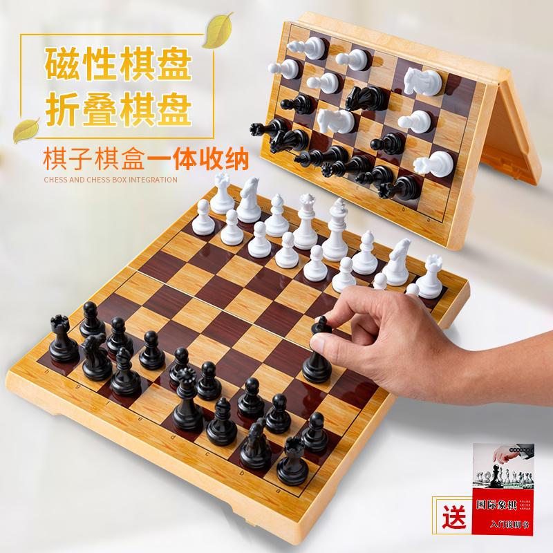 Шахматные шахматные фигуры детские Маленький портативный мини со складыванием Взрослый