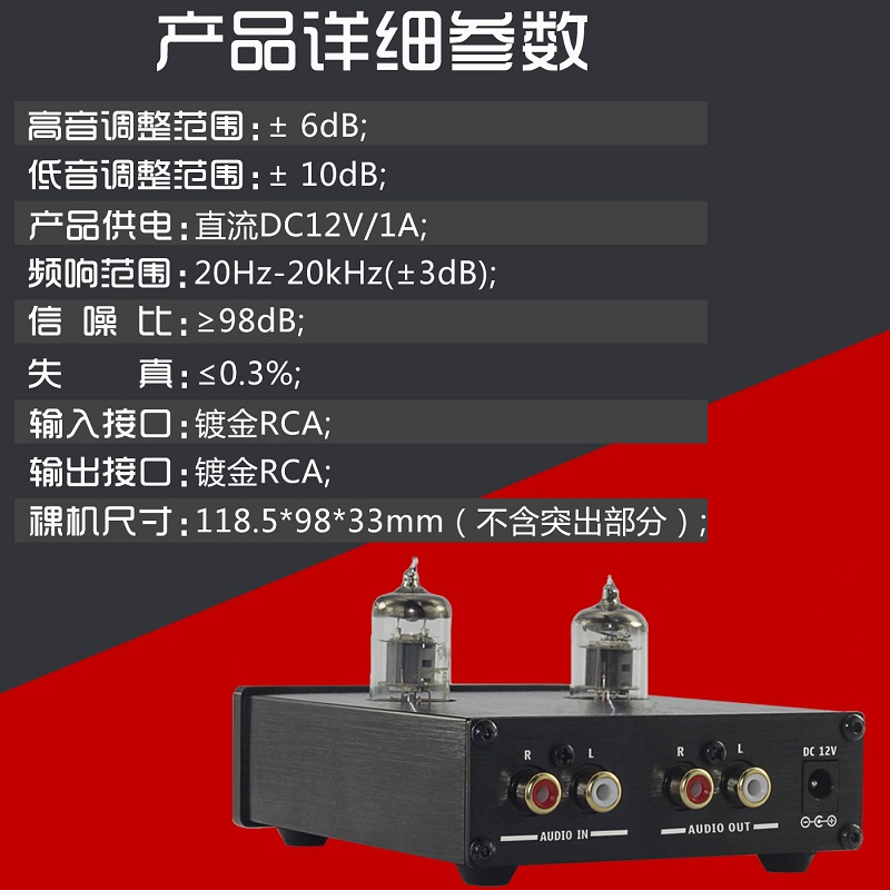 Sound Unique Fever Biliary Front Stage 6J1 Upgraded Electron Tube HIFI  Biliary Machine Power Amplifier Front High and Low Speech Adjustment  Household