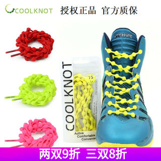Genuine CoolkNot Bean Lace Sports High Elastic Free Trouded Lounge Lace Running Underworld Marathon Competition