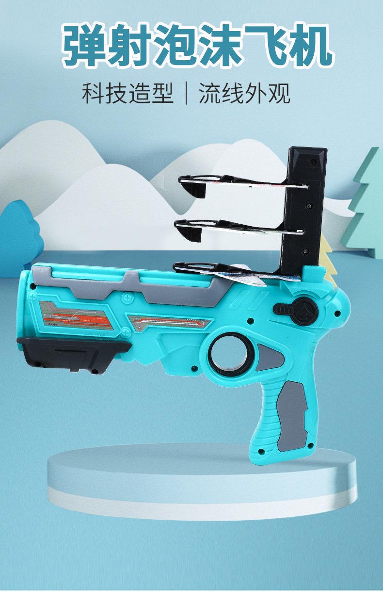 中國代購 中國批發-ibuy99 新款热卖户空决战儿童益智手抛泡沫飞机发射枪回旋式滑翔模型玩具