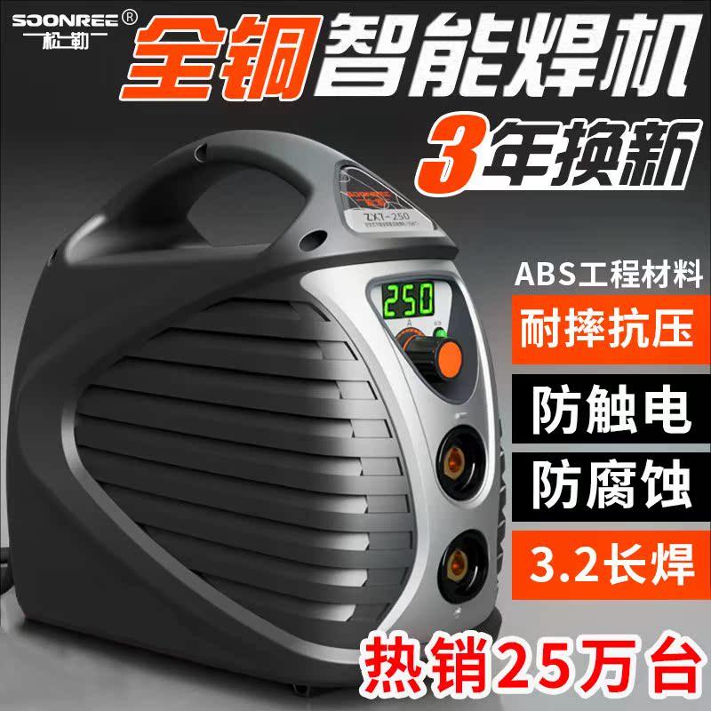 7-250双电压肩背全铜芯焊机数显小型家用380V直流电焊机2018新款