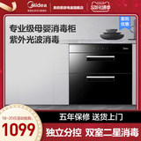 Midea disinfection cabinet household embedded small kitchen tableware cabinet high temperature disinfection and drying smart appliances 100Q15