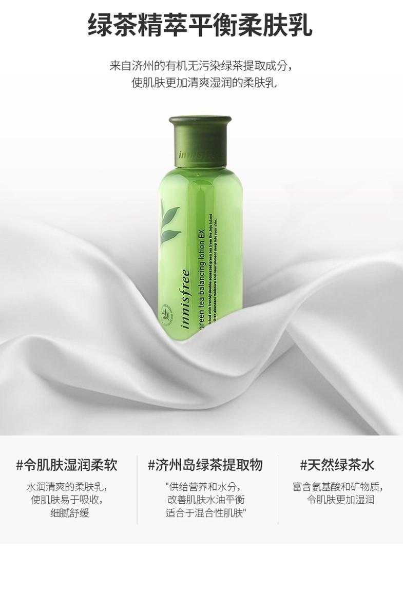 悦诗风吟 innisfree 绿茶平衡水乳洁面套装 图8