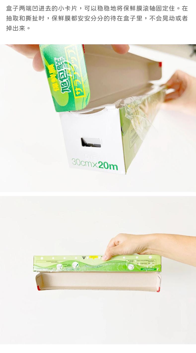 日本原装进口 旭包鲜 耐高温易撕保鲜膜组合 4盒/共80米 图7