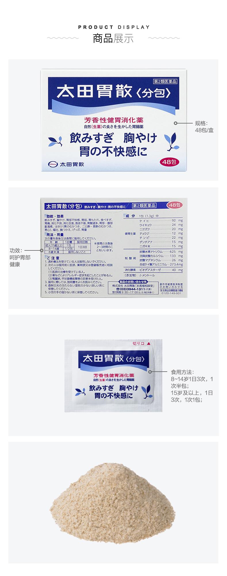 日本原装 太田胃散 芳香性健胃消化药 48包 图9