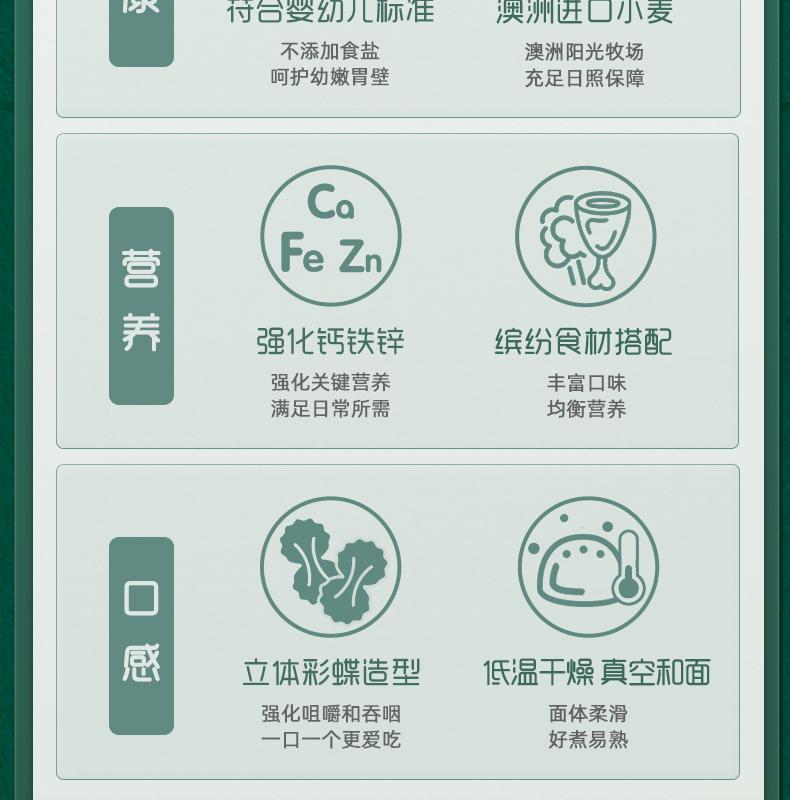 英氏面条缤纷蔬果牛肉番茄宝宝芦笋6
