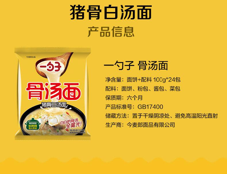 天猫超市 今麦郎 一勺子系列 猪骨白汤方便面 100g*24袋 图6