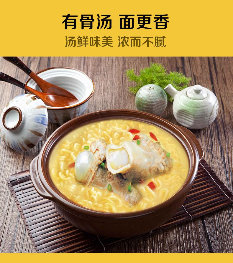 天猫超市 今麦郎 一勺子系列 猪骨白汤方便面 100g*24袋 图3
