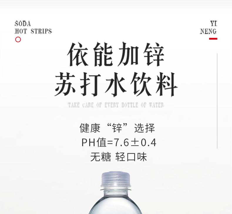 天猫超市 依能 加锌弱碱性苏打水 500ml*24瓶 图1