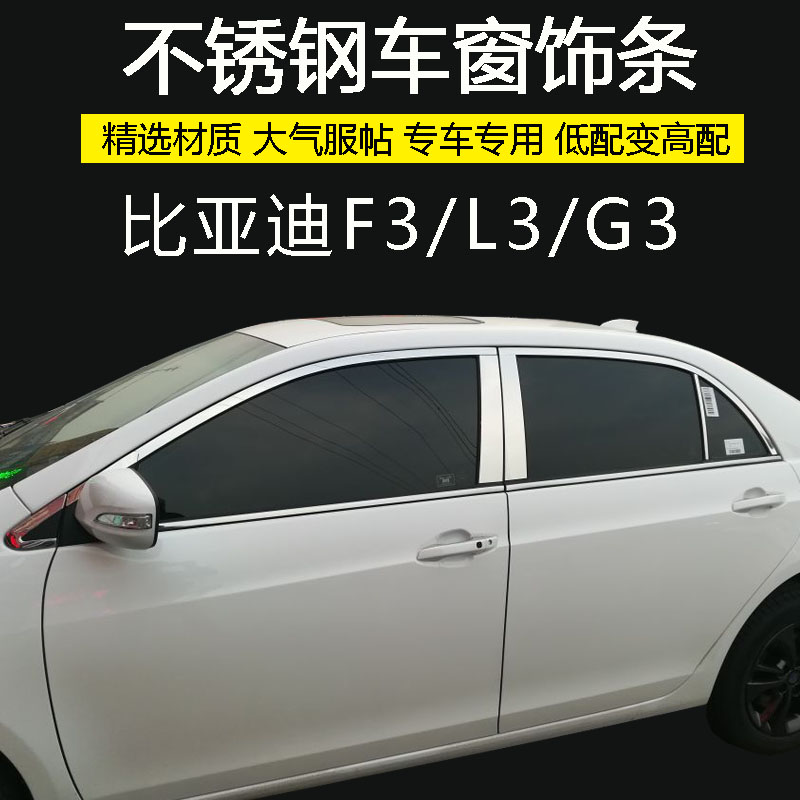 比亚迪F3/G3/L3车窗饰条 改装不锈钢亮条车身玻璃门边条装饰贴