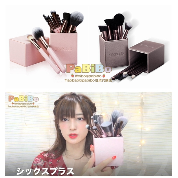 希咲あや粉木耳_[pabibo]sixplus 化妆刷套装15支粉色咖啡色吉田朱里新希咲乃同款