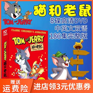 The Complete Works of Tom and Jerry Disney cartoon dvd disc genuine high-definition DVD discs bilingual cartoon