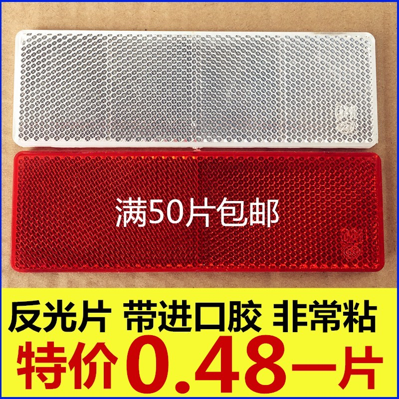 Reflector truck reflective patch body reflective identification reflective block plastic reflector reflector reflector reflector.