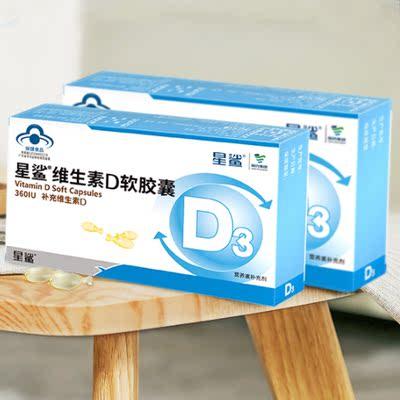 6盒星鲨维生素D滴剂软胶囊24粒维D3补钙婴幼儿童青少年男女性补钙