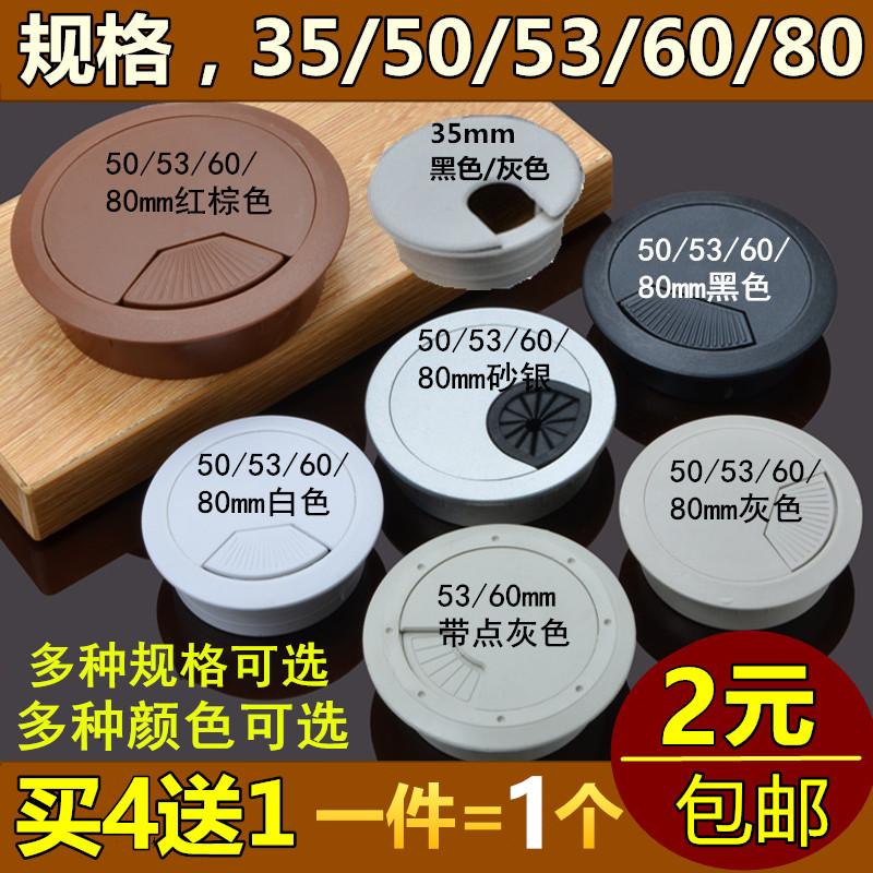 Бесплатная доставка по китаю [塑料线盒开孔35-80MM 穿线盒 线孔] корпус [电脑线] корпус [ 桌面] корпус [ 台面] корпус