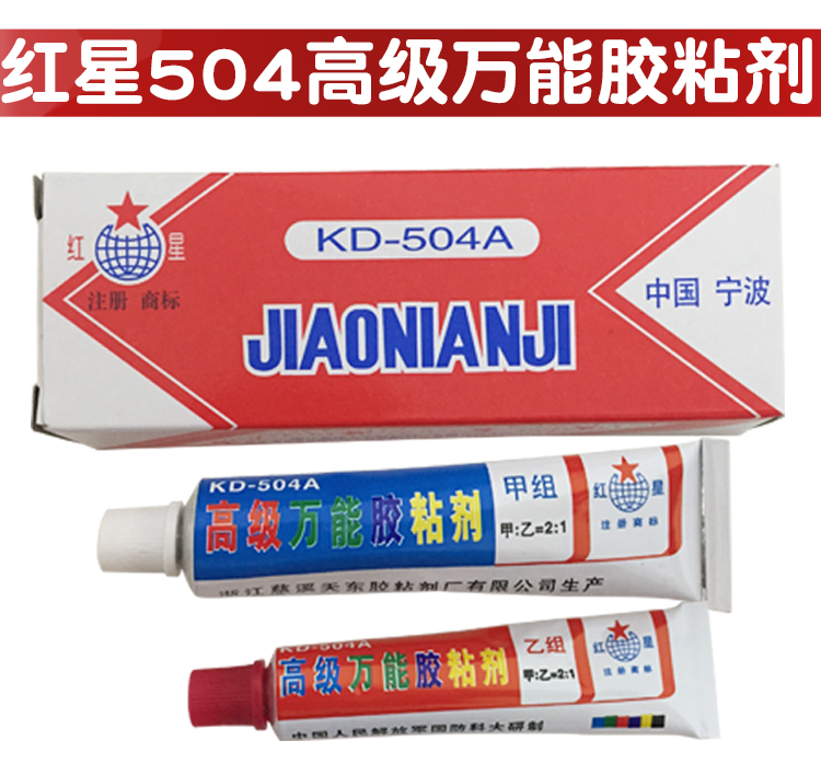 Hongxing KD - 504 - a epoxy resin glue agent AB glue, glue plastic metal porcelain ceramic woodworking special waterproof latex white yellow general all - purpose adhesive glass glue