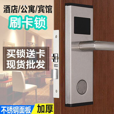 Hotel door lock hotel card card lock magnetic card induction lock smart electronic ic card apartment door lock guest house rental room lock