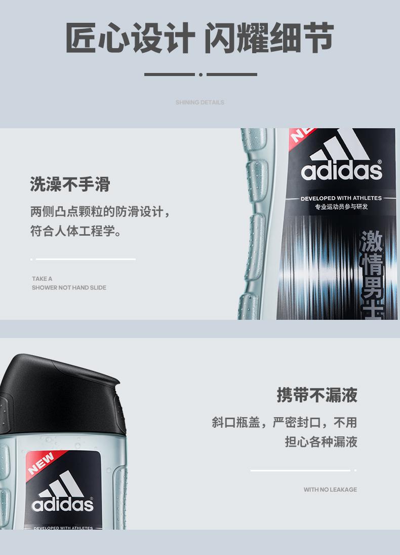 adidas/阿迪达斯男士激情沐浴露男家庭装持久留香套装沐浴液专用商品详情图