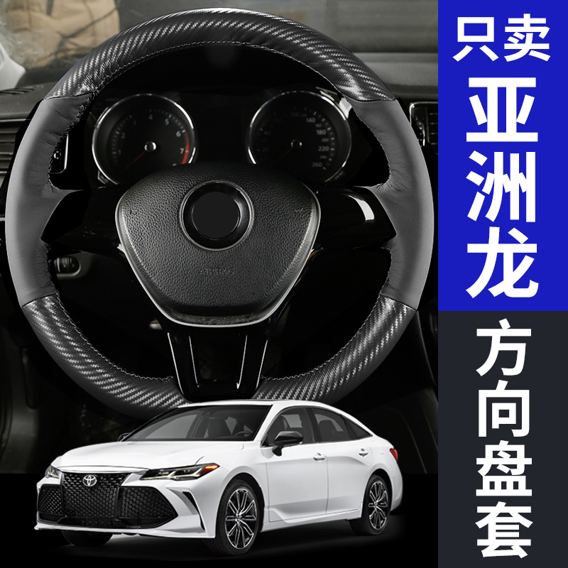 Specially designed for Toyota Asian Dragon steering wheel set hand seam Asian Dragon mixed leather put the jacket interior modified seam-free
